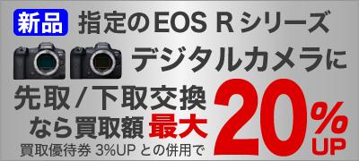 Canon EOS R にお買い替えなら買取額最大20%UP