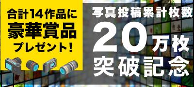 EP20万枚突破記念!フォトコンテスト