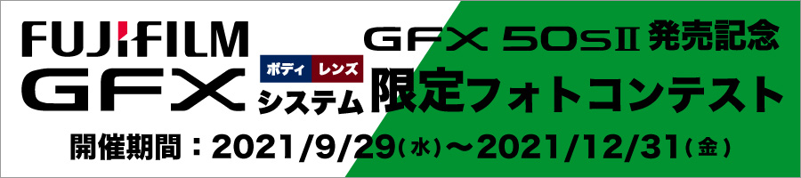 GFX50sll発売記念_限定フォトコンテスト