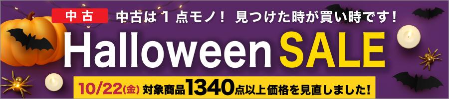 中古 HalloweenSALE