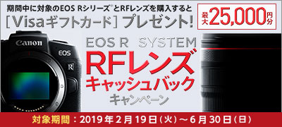 Canon EOS R RFレンズ キャッシュバックキャンペーン
