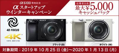 SONY α6100発売記念 キャッシュバックキャンペーン