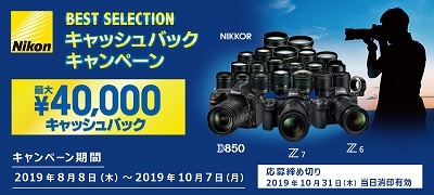 Nikon BEST SELECTION キャッシュバックキャンペーン