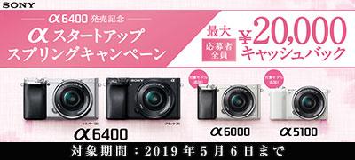 SONY 【α6400発売記念】αスタートアップ スプリングキャンペーン