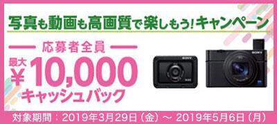 SONY 【RX0 II発売記念】写真も動画も高画質で楽しもうキャンペーン