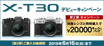 FUJIFILM X-T30 デビューキャンペーン