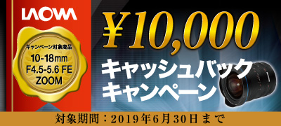 LAOWA 1万円キャッシュバックキャンペーン