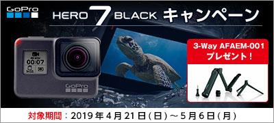 GoPro HERO7ブラックキャンペーン
