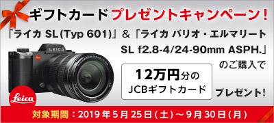 Leica SL キャッシュバック