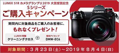 LUMIX S1R カメラグランプリ2019大賞受賞記念 Sシリーズご購入キャンペーン