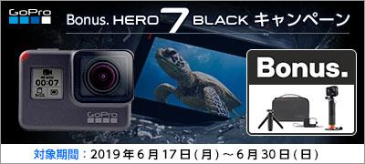 Gopro Bonus. HERO7 BLACKキャンペーン WEB申し込み限定 「トラベルキット」「ハンドラー」プレゼント。