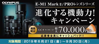 OLYMPUS OM-D E-M1 Mark II Ver.3.0リリース記念 E-M1 Mark II PROレンズシリーズ 進化する機動力!キャンペーン