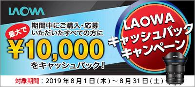 LAOWAキャッシュバックキャンペーン 最大10,000円をキャッシュバック!