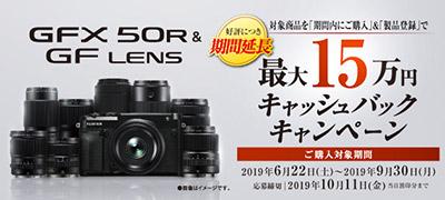 fujifilm GFX50R&GF LENS 対象商品を「期間内にご購入」&「製品登録」で最大15万円キャッシュバックキャンペーン