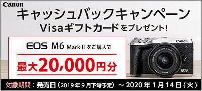 Canon:EOS M6 Mark II キャッシュバックキャンペーン 最大20,000円分