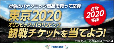パナソニック 東京2020 オリンピック・パラリンピック 観戦チケットを当てよう!