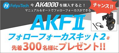 FeiyuTech AK4000をご購入しWEBからご応募いただいた先着300名のお客様に、フォローフォーカスキット2をプレゼント