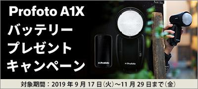 Profoto A1X バッテリープレゼント