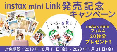instax mini Linkを買って応募すると、もれなく全員に「instax mini フィルム2PK」をプレゼント