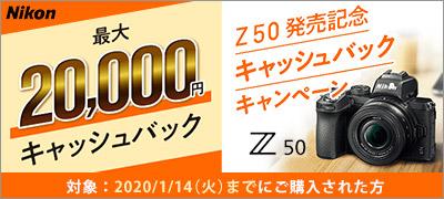 Nikon Z 50 発売記念キャッシュバックキャンペーン