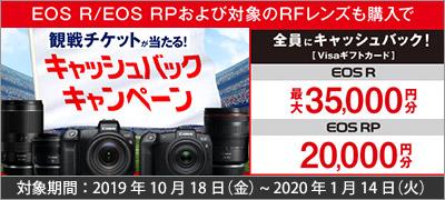 Canon EOS R SYSTEM キャッシュバックキャンペーン&抽選で10組20名様に「東京2020オリンピック観戦チケット」をプレゼント