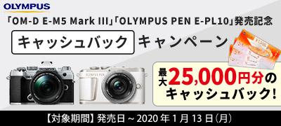 OLYMPUS 発売前購入宣言キャンペーン 最大25,000円分キャッシュバック