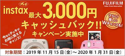【instax<チェキ>】最大3,000円キャッシュバック!!キャンペーン実施中| 富士フイルム