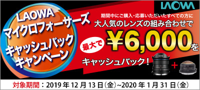 LAOWA マイクロフォーサーズ6,000円キャッシュバックキャンペーン