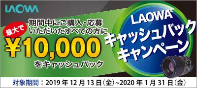 LAOWA 10,000円キャッシュバックキャンペーン