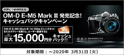 OLYMPUS ご好評につき延長!OM-D E-M5 Mark III 最大15,000円分キャッシュバック