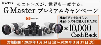 SONY G Master プレミアムキャンペーン 対象ボディをお持ちで、期間内に対象レンズをご購入された方に ¥10,000キャッシュバック