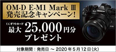 『OM-DE-M1 Mark III』発売記念キャンペーン!