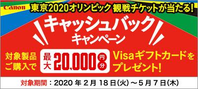 Canon 東京2020オリンピック観戦チケットが当たる!キャッシュバックキャンペーン 対象製品ご購入で最大20,000円分のVisaギフトカードをプレゼント!
