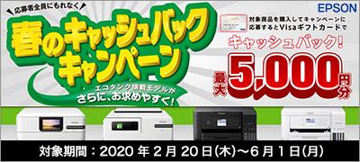 EPSON 春のキャッシュバックキャンペーン 最大5,000円分をVisaギフトカードでキャッシュバック