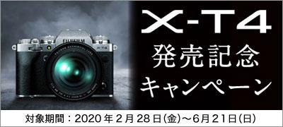 FUJIFILM X-T4 発売記念キャンペーン