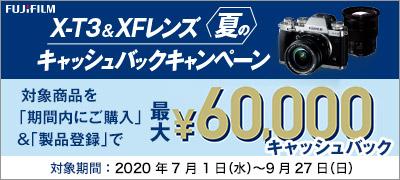 X-T3 & XFレンズ夏のキャッシュバックキャンペーン