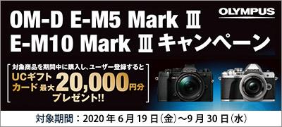 OLYMPUS OM-D E-M5 Mark III・OM-D E-M10 Mark III キャンペーン UCギフトカード最大20,000円分プレゼント