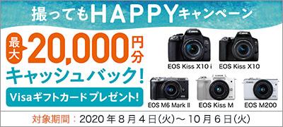 Canon 撮ってもHAPPYキャンペーン