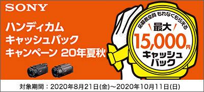 Sony ハンディカムキャッシュバックキャンペーン20年