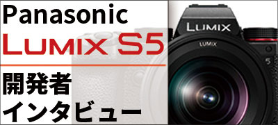 anasonic『LUMIX S5』発売直前! 開発者インタビュー Vol.1
