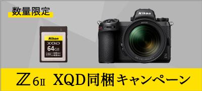 Nikon ZZ 7II & Z 6II XQD同梱キャンペーン