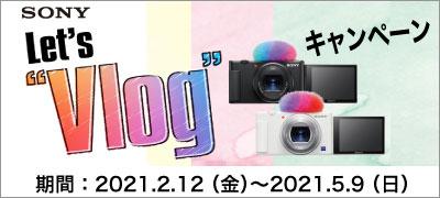 SONY Let's Vlogキャンペーン