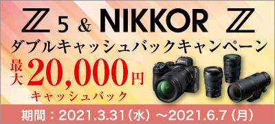 Nikon Z 5 & NIKKOR Z ダブルキャッシュバックキャンペーン