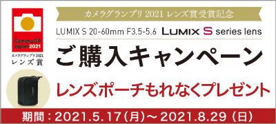 Panasonic カメラグランプリレンズ賞 受賞記念キャンペーン