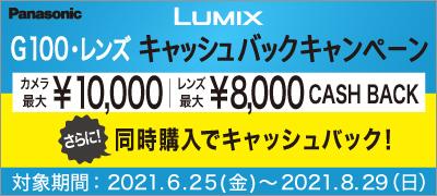 Panasonic Lumix G100_レンズキャッシュバックキャンペーン