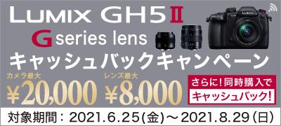 Panasonic Lumix GH5ll_Glensキャッシュバックキャンペーン