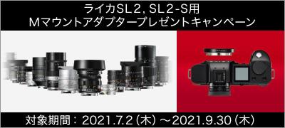 ライカ SL2 SL2-S用Mマウントプレゼント