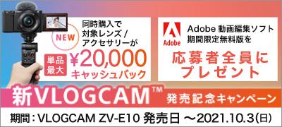 SONY新VLOGCAM発売記念キャンペーン