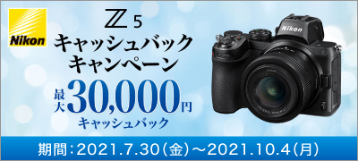 Nikon Z5キャッシュバック キャンペーン