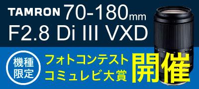 TAMRON 70-180mmコミュレビ大賞&フォトコン